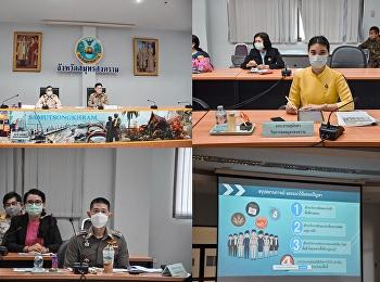 การประชุมคณะกรรมการอำนวยการป้องกัน และปราบปรามยาเสพติดจังหวัดสมุทรสงคราม ครั้งที่ 8/2563