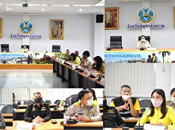 การประชุมคณะกรรมการอำนวยการป้องกัน และปราบปรามยาเสพติดจังหวัดสมุทรสงคราม ครั้งที่ 10/2563