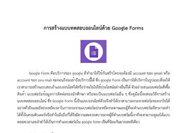 การสร้างแบบทดสอบออนไลน์ด้วย Google Forms