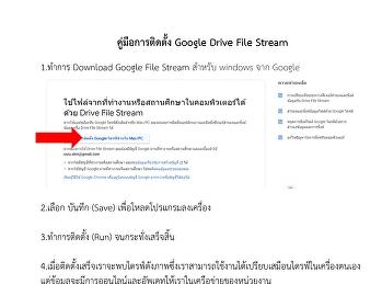 คู่มือการติดตั้งGoogle Drive File Stream