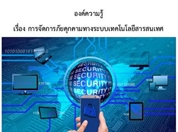 องค์ความรู้การจัดการภัยคุกคามทางระบบเทคโนโลยีสารสนเทศ