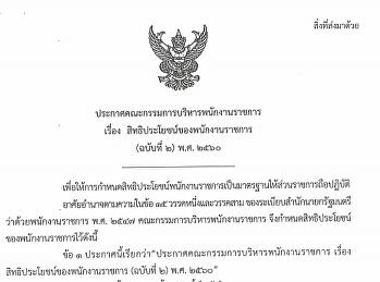 สิทธิของการลา พนักงานราชการ (ฉบับที่ 2)