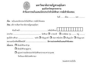 คำร้องการขอใบแทนบัตรประจำตัวนักศึกษา