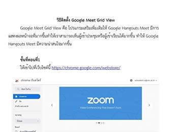 วิธีติดตั้ง Google Meet Grid View