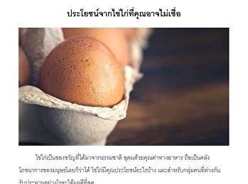 คุณประโยชน์จากไข่ไก่ที่คุณอาจไม่เชื่อ