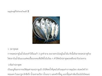 เมนูปลาทูที่ไม่ทำลายโอเมก้า 3