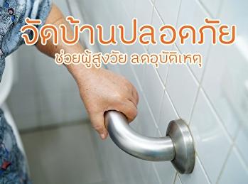 จัดบ้านปลอดภัย ช่วยผู้สูงวัยลดอุบัติเหตุ