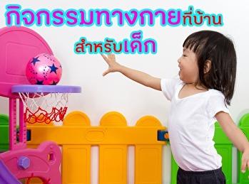 กิจกรรมทางกายที่บ้าน สำหรับเด็ก