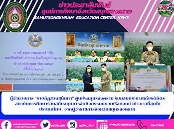 """ผู้อำนวยการ """"ราชภัฏสวนสุนันทา"""" ศูนย์ฯสมุทรสงคราม รับมอบประกาศเกียรติบัตร สถาบันการศึกษาร่วมสนับสนุนการจัดกิจกรรมขบวนเรือทอดผ้าป่า ยาวที่สุดในประเทศไทย จากผู้ว่าราชการจังหวัดสมุทรสงคราม"""