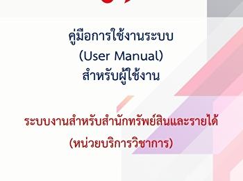 คู่มือการใช้งานระบบ (User Manual) สำหรับผู้ใช้งาน