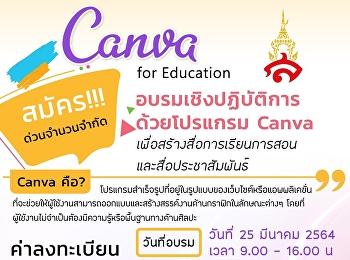 ขอเชิญเข้าร่วมอบโปรแกรมCANVA
