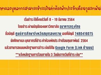 นักศึกษาและบุคลากรสามารถชำระเงินค่าห้องพักประจำเดือน กุมภาพันธ์ 2564 เริ่มชำระได้ตั้งแต่วันที่ 8 – 19 มีนาคม 2564 โดยชำระผ่านบัญชีของมหาวิทยาลัย ธนาคารกรุงไทย ชื่อบัญชี ศูนย์การศึกษาจังหวัดสมุทรสงคราม เลขที่บัญชี 7480416075