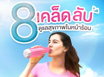 8 วิธีดูแลสุขภาพในหน้าร้อน