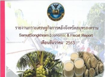 ประชาสัมพันธ์ข้อมูลรายงานภาวะเศรษฐกิจการคลังจังหวัดสมุทรสงคราม ประจำเดือนธันวาคม 2563