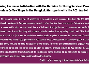 Comparing Customer Satisfaction with the Decision for Using Serviced Provided by Premium Coffee Shops in the Bangkok Metropolis with the ACSI Model