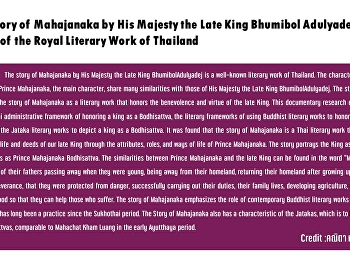 The Story of Mahajanaka by His Majesty the Late King Bhumibol Adulyadej: a Study of the Royal Literary Work of Thailand