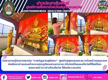 """รักษาการผู้จัดการหอพัก """"ราชภัฏสวนสุนันทา""""  ศูนย์ฯสมุทรสงคราม พร้อมด้วยบุคลากร นักศึกษาร่วมสรงน้ำพระพุทธรูปและศาลตายาย เพื่อรับสิริมงคลในวันปีใหม่ไทย สงกรานต์ 64 ห่างไกลโควิด ให้แก่ชาวหอพัก"""