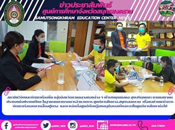 สถาบันวิจัยและพัฒนาท้องถิ่น กลุ่มจังหวัดภาคกลางตอนล่าง ฯ เข้าพบคุณมงคล สุขเจริญคณา นายกสมาคมประมงแห่งประเทศไทย ในฐานะคณะกรรมการอำนวยการ ศูนย์การศึกษาจ.สมุทรสงคราม เพื่อขอคำแนะนำการพัฒนาต่อยอดการเลี้ยงปูทะเล  และการจัดตั้งศูนย์เรียนรู้เศรษฐกิจพอเพียงภายใน