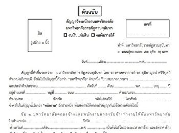 สัญญาจ้างพนักงานมหาวิทยาลัย (ต้นฉบับ)
