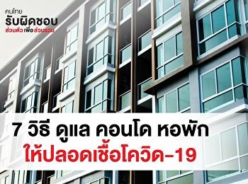 7 วิธี ป้องกันการแพร่ระบาดโควิด-19 ในอาคารที่พักอาศัย คอนโด อพาร์ทเมนต์ หอพัก