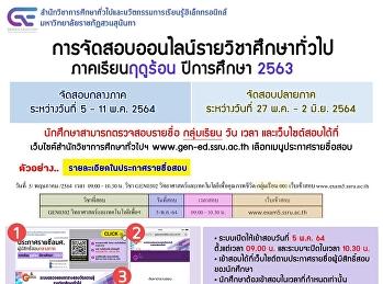 ประกาศรายชื่อผู้มีสิทธิ์สอบกลางภาค ภาคเรียนฤดูร้อน ปีการศึกษา 2563 กำหนดการสอบระหว่างวันที่ 5 - 11 พฤษภาคม 2564
