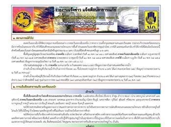 รายงานแจ้งข่าว แจ้งเตือนสาธารณภัย