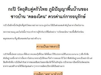 กะปิ วัตถุดิบคู่ครัวไทย ภูมิปัญญาพื้นบ้าน