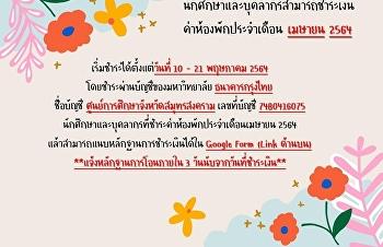 นักศึกษาและบุคลากรสามารถชำระเงินค่าห้องพักประจำเดือน เมษายน 2564???????????????? เริ่มชำระได้ตั้งแต่วันที่ 10 – 21 พฤษภาคม 2564