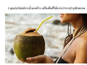 5 คุณประโยชน์จากน้ำมะพร้าว เครื่องดื่มที่ให้มากกว่าการบำรุงผิวพรรณ