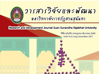 An Instructional Development of Using Augmented Reality for Undergraduate Students of Nakhon Sawan Rajabhat University