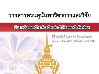 A Develop of Professional Learning Community Model for Fostering Small Schools within Sukhothai Province.