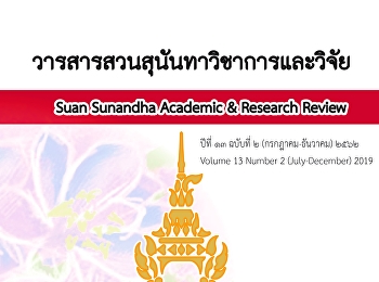 The Study of Potentials for Learning Chinese Vocabulary and Chinese Language Proficiency of Chinese Major Students at Rajamangala University of Technology Rattanakosin