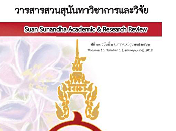 A Development of Thai Grammatical Learning Achievement on Sentences Of Grade 8 Students Using RM3S Based on Constructivism Theory