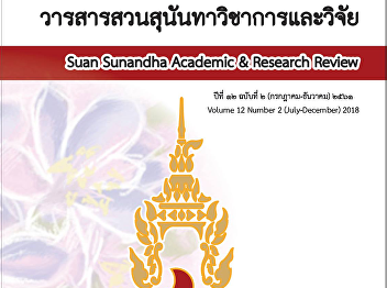 The Individual Factors Affecting the Innovation Competencies of Social Studies Student Teachers in Bachelor of Education Program of Suan Sunandha Rajabhat University