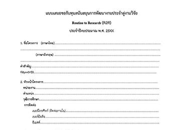 แบบฟอร์ม R2R