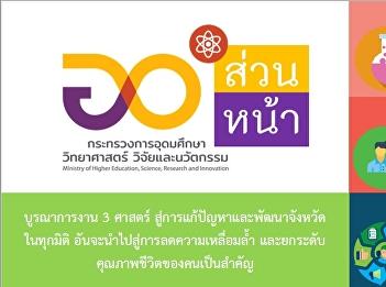 """การขับเคลื่อน  """"อว.ส่วนหน้า"""" ในการสนับสนุนการพัฒนาจังหวัดเพื่อขับเคลื่อนไทยไปด้วยกัน"""