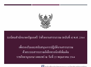 ระเบียบสำนักนายกรัฐมนตรี ว่าด้วยงานสารบรรณ (ฉบับที่ 4) พ.ศ. 2564