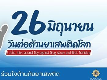 วันต่อต้านยาเสพติดโลก ปี 2564
