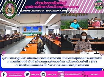 ผู้อำนวยการศูนย์การศึกษาจังหวัดสมุทรสงคราม เข้าร่วมประชุมคณะทำงานส่งเสริมการจัดทำระบบบำบัดน้ำเสียจากการประกอบกิจการล้งมะพร้าวครั้งที่ 1/2564  ณ ห้องประชุมแม่กลอง ชั้น 5 ศาลากลางจังหวัดสมุทรสงคราม