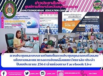 การประชุมและบรรยายพิเศษในการประชุมบุคลากรเพื่อมอบนโยบายและแนวทางการขับเคลื่อนมหาวิทยาลัย ประจำปีงบประมาณ 2564 ผ่านช่องทาง Facebook Live