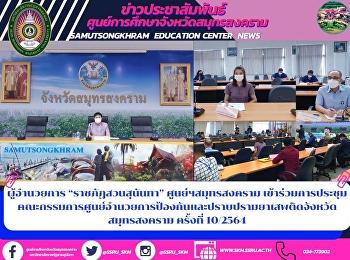 """ผู้อำนวยการ """"ราชภัฏสวนสุนันทา"""" ศูนย์ฯสมุทรสงคราม เข้าร่วมการประชุมคณะกรรมการศูนย์อำนวยการป้องกันและปราบปรามยาเสพติดจังหวัดสมุทรสงคราม ครั้งที่ 10/2564"""