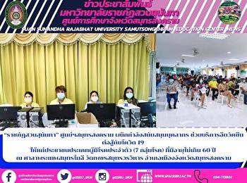 """""""ราชภัฏสวนสุนันทา"""" ศูนย์ฯสมุทรสงคราม ผนึกกำลังสนับสนุนบุคลากร ช่วยบริการฉีดวัคซีน ต่อสู้กับโควิด-19 ให้แก่ประชาชนประเภทผู้มีโรคประจำตัว (7 กลุ่มโรค) ที่มีอายุไม่เกิน 60 ปี ณ ศาลาพระเทพสมุทรโมลี วัดเพชรสมุทรวรวิหาร อำเภอเมืองจังหวัดสมุทรสงคราม"""