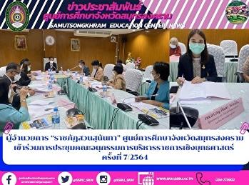 """ผู้อำนวยการ """"ราชภัฏสวนสุนันทา"""" ศูนย์การศึกษาจังหวัดสมุทรสงคราม เข้าร่วมการประชุมคณะอนุกรรมการบริหารราชการเชิงยุทธศาสตร์ ครั้งที่ 7/2564"""